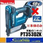 【makita マキタ】18V充電式ピンタッカ PT353DZK 本体のみ(電池・充電器・ケース別売り)