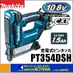 【makita マキタ】10.8V充電式ピンタッカ PT354DSH(1.5Ahバッテリ・充電器・ケース付)