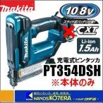 【makita マキタ】10.8V充電式ピンタッカ PT354DZK 本体のみ(電池・充電器・ケース別売り)