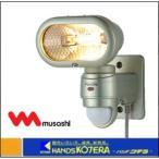 【musashi ムサシ】 ピクソン センサーライト 多機能型 ハロゲン150W (PZ-815)