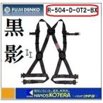 【藤井電工】ツヨロン フルハーネス安全帯 黒影 R-504-D-OT2-BX