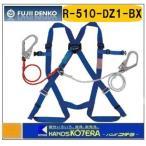 R510DZ1BX 藤井電工 2本式フルハーネス安全帯 ブルー R510DZ1BX