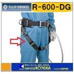 【在庫あり】【藤井電工】ツヨロン 腿掛けベルト R-600-DG-BX