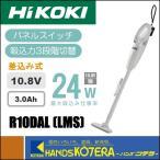 【HITACHI 日立工機】 コードレスクリーナー 10.8V R10DAL(LMS) 3.0Ah電池・充電器付