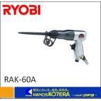 【RYOBI リョービ】  プロ用ツール  エアケレン RAK-60A   チゼル軸径10.2mm