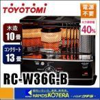 【代引き不可】【TOYOTOMI トヨトミ】反射型石油ストーブ RC-W36G-B(木造10畳、コンクリート13畳まで)