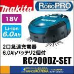 【makita マキタ】 ロボットクリーナ『ロボプロ』RC200DZ  充電器DC18RD バッテリBL1860B×2個セット