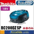 【makita マキタ】ロボットクリーナ『ロボプロ』RC200DZ SP タイマー予約[入/切]仕様 本体のみ (バッテリ・充電器別売)