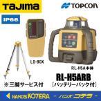 【代引き不可】【Tajima タジマ】トプコン ローテーティングレーザーRL-H5A・充電池・受光器LS-80Lセット RL-H5ARB 球面三脚サービス付