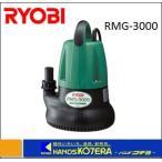 【在庫あり】【RYOBI リョービ】  プロ用ツール 水中汚水ポンプ RMG-3000 100V、3.2A、300W
