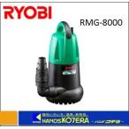 【RYOBI リョービ】  プロ用ツール 水中汚水ポンプ RMG-8000 100V、7.8A、720W