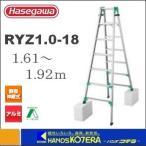 【代引き不可】【ハセガワ長谷川工業】Hasegawa RYZ1.0型 はしご兼用伸縮式脚立 100kg 1.61〜1.92m RYZ1.0-18
