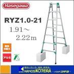 【代引き不可】【ハセガワ長谷川工業】Hasegawa RYZ1.0型 はしご兼用伸縮式脚立 100kg 1.91〜2.22m RYZ1.0-21