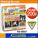 【新富士バーナー】ガスボンベ パワーガス・プロ 200gX3本パック (ねじ込み式) RZ-8501