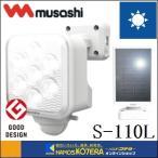 【musashi ムサシ】RITEX ライテックス 乾電池式 5W×1灯 フリーアーム式LEDソーラーセンサーライト(S-110L)