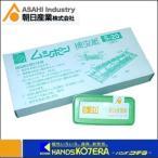 【朝日産業】捕虫器 ムシポン用捕虫テープ カートリッジ5個入り 緑 S-20