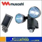 【musashi ムサシ】防犯対策 ライテックス 1W×2 LED ソーラーセンサーライト S-20L 屋外用