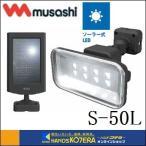 ライテックス 5W ワイドフリーアーム式 LEDソーラーセンサーライト S-50L