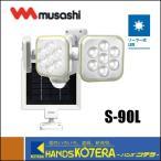 ライテックス 5W×3灯 フリーアーム式 LEDソーラーセンサーライト S-90L