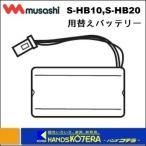 【musashi ムサシ】 ライテックス 替バッテリー ニッカド電池3.6V 400mAh S-HB12 アフターパーツ S-HB20用