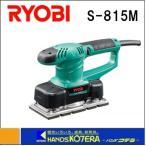 【RYOBI リョービ】 プロ用品 高速サンダ S-815M (マジック式&クランプ式) 2.5A、220W