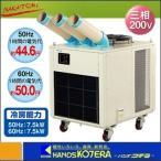 【代引き不可】【NAKATOMI ナカトミ】 3HPスポットクーラー(三相200V) SAC-7500 *関東圏個人様宅配送不可 *車上渡し品