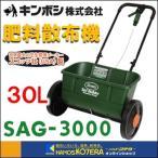 ◆欠品中◆【キンボシ ゴールデンスター】スコッツ社製 ドロップ式肥料散布機 アキュアグリーン3000 SAG-3000