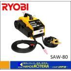 【RYOBI リョービ】  プロ用ツール 半自動溶接機 SAW-80 100V
