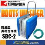 【代引き不可】【OKATSUNE 岡常歯車製作所】 簡易型長靴洗浄機 BOOTS WASHER ブーツウォッシャー SBC-2