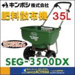 【キンボシ ゴールデンスター】スコッツ社製 ロータリー式肥料散布機 デラックスエッジガード 35L SEG-3500DX