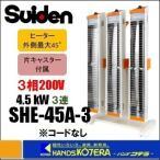 【代引き不可】【Suiden スイデン】遠赤外線ヒーター 三相200V 3連タイプ:電源コードなし SEH-45A-3