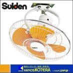 【代引き不可】【Suiden スイデン】天井設置工場扇 ロータリー扇(無段変速式) 単相100V SF-45MRV-1VP