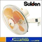 【代引き不可】【Suiden スイデン】壁掛け工場扇 ウォール扇 ワイヤードリモコン 無段変速 プラスチックハネ 単相100V SF-45MV-1VP