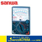 【SANWA 三和電気】 アナログマルチテスタ(多機能) DC/AC1200V SH-88TR