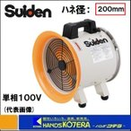 【代引き不可】【Suiden スイデン】 ジェットスイファン 送風機 SJF-200RS-1 単相100V ハネ径:200mm