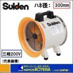 【代引き不可】【Suiden スイデン】 ジェットスイファン 送風機 SJF-300RS-3 三相200V ハネ径:300mm