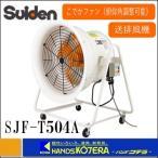 【代引き不可】【Suiden スイデン】送風機(軸流ファンブロワ)こでかファン 低騒音 400/500クラス φ500mm 三相200V SJF-T504A