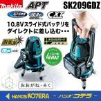 【makita マキタ】充電式屋内・屋外兼用グリーンレーザー墨出し器 おおがね・ろく SK209GDZ 本体のみ(受光器・バイス・三脚別売)