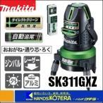 【makita マキタ】屋内・屋外兼用グリーンレーザー墨出し器 自動追尾 おおがね・通り芯・ろく SK311GXZ リモコン追尾受光器・バイス付 ※三脚別売