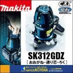 【makita マキタ】充電式屋内・屋外兼用グリーンレーザー墨出し器 おおがね・通り芯・ろく SK312GDZ 本体のみ(受光器・バイス・三脚別売)
