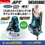 【makita マキタ】充電式屋内・屋外兼用グリーンレーザー墨出し器 フルライン SK505GDZ 本体のみ(受光器・バイス・三脚別売)