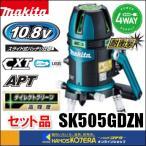 【makita マキタ】充電式屋内・屋外兼用グリーンレーザー墨出し器 フルライン SK505GDZN-SET セット品:電池+充電器付(受光器・バイス・三脚別売)