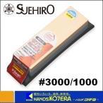 【SUEHIRO 末広】 キッチン両面ミニ砥石 (中/仕上) 130×40×27mm SKG-38
