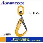 【スーパーツール】 スーパーロックフック(スイベル付・ラッチロック式) SLH2S 2ton