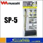 【musashi ムサシ】RITEX ライテックス センサーライト用クランプセット(丸85mm角160mm対応)SP-5