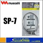 【musashi ムサシ】RITEX ライテックス センサーライト用ステンレス製バンド SP-7
