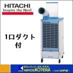 【夏季限定特価】【在庫あり】【HITACHI 日立】COOL SHOT スポットエアコン SR-P20YE6(一口ダクト付)  標準タイプ 単相100V スリム床置型