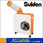 【代引き不可】【Suiden スイデン】小型スポットエアコン(ポータブルタイプ)100V SS-16MW-1