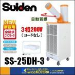 【代引き不可】【Suiden スイデン】クールスイファン スポットエアコン 自動首振 冷風1口タイプ 3相200V SS-25DH-3