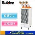 【代引き不可】【Suiden スイデン】クールスイファン スポットエアコン 首振りなし 冷風3口ミニドレンタイプ 三相200V SS-63EH-3
